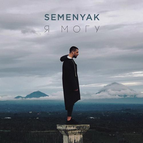 SEMENYAK - я могу  (2019)