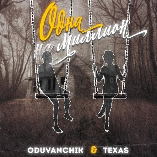 ODUVANCHIK, TEXAS - Одна на миллион  (2019)