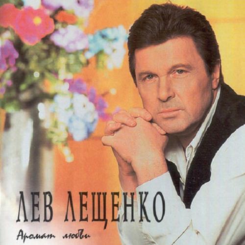 Лев Лещенко - Последняя встреча  (1996)