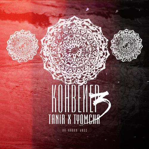 Tanir, Tyomcha, Tanir, Tyomcha, Hiro - Полетели со мной  (2019)