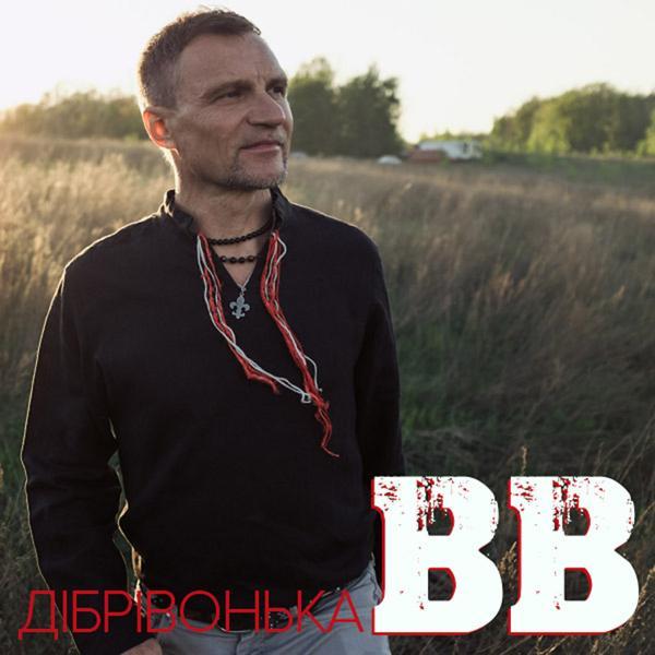 Альбом: Дібрівонька