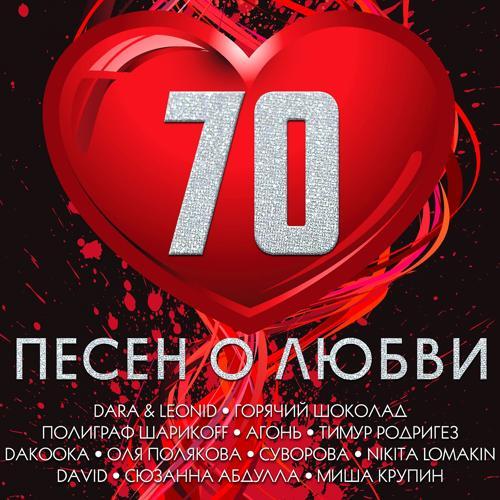 Анастасия Приходько - Дура-любовь  (2019)