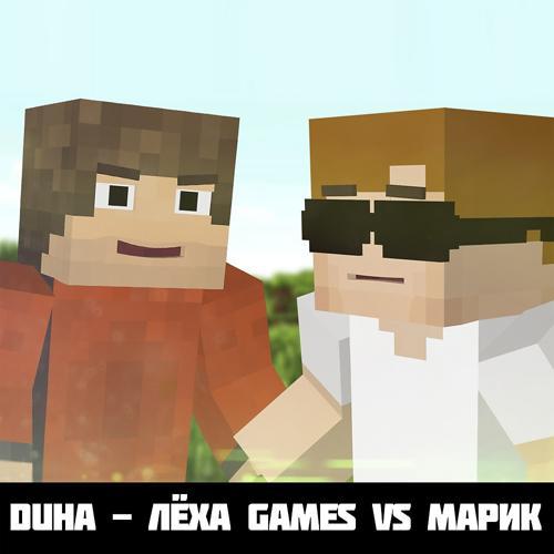 DUHA - Лёха Геймс против Марика  (2019)