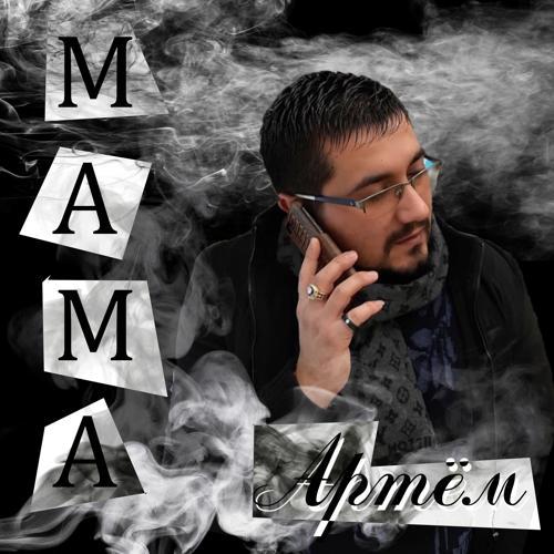 Артём - Мама  (2019)