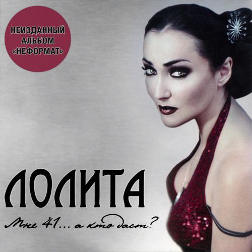 Лолита, Татьяна Овсиенко - Танго двух подруг  (2007)