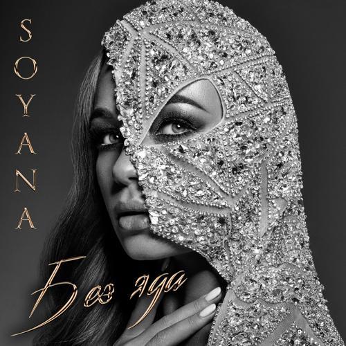 SOYANA - Интро  (2019)
