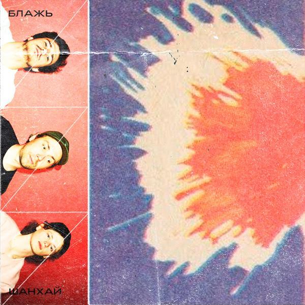 Альбом: Шанхай