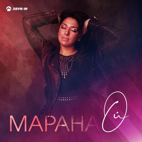Марана - Ой  (2019)
