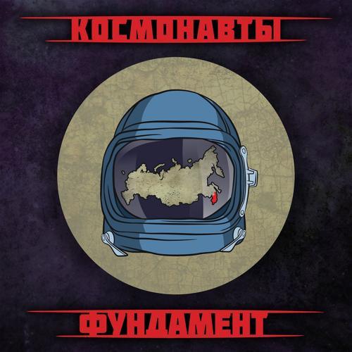 Космонавты - Фундаментальный RAP  (2015)