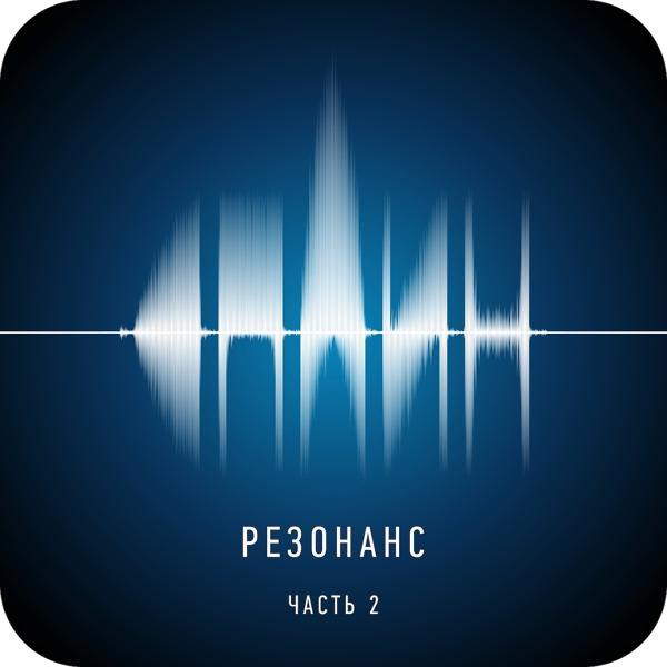 Альбом: Резонанс, Ч. 2