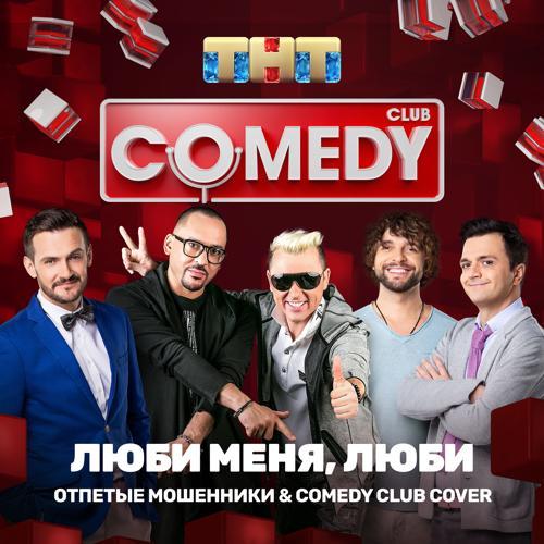 Comedy Club Cover, Отпетые Мошенники, Зураб Матуа, Андрей Аверин, Дмитрий Сорокин - Люби меня, люби  (2019)