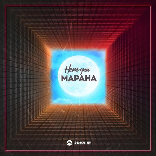Марана - Нет дна  (2019)