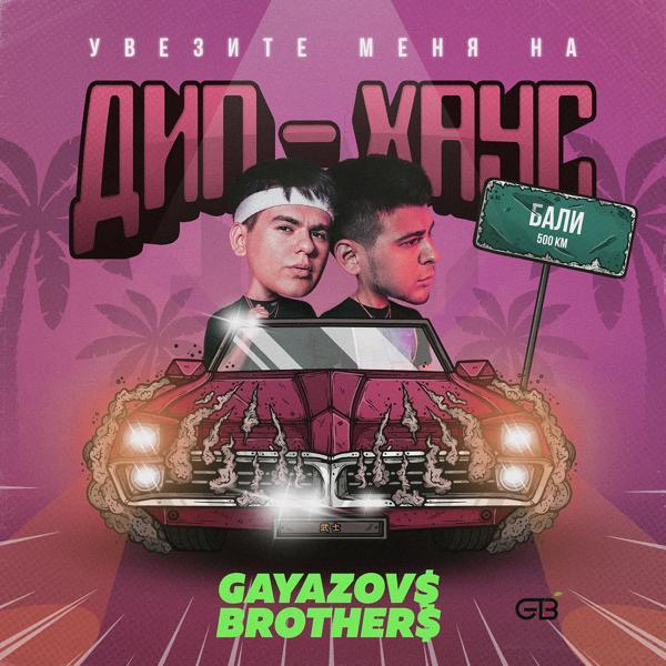 Альбом «Увезите меня на Дип-хаус» - слушать онлайн. Исполнитель «GAYAZOV$ BROTHER$»