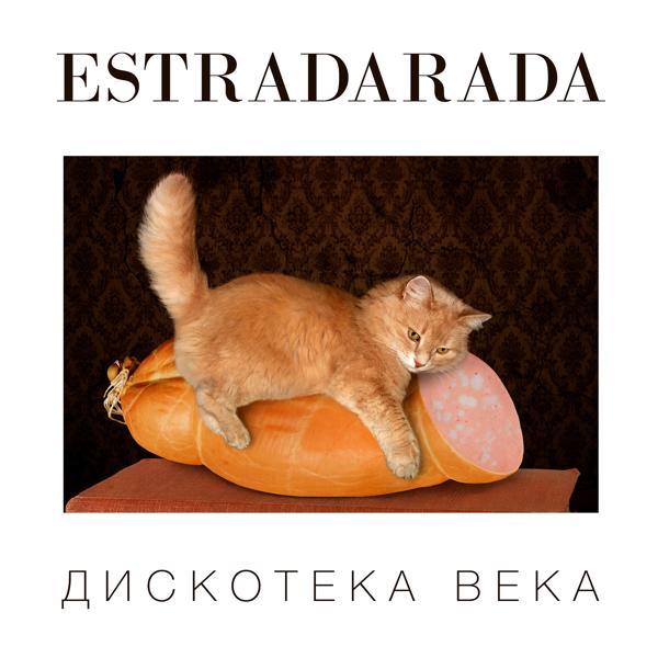 Альбом: Дискотека Века