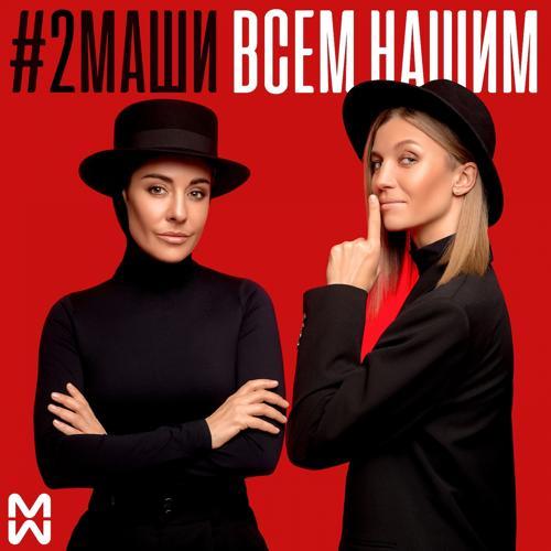 #2Маши - Всем нашим  (2019)