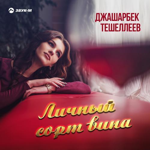 Джашарбек Тешеллеев - Личный сорт вина  (2019)