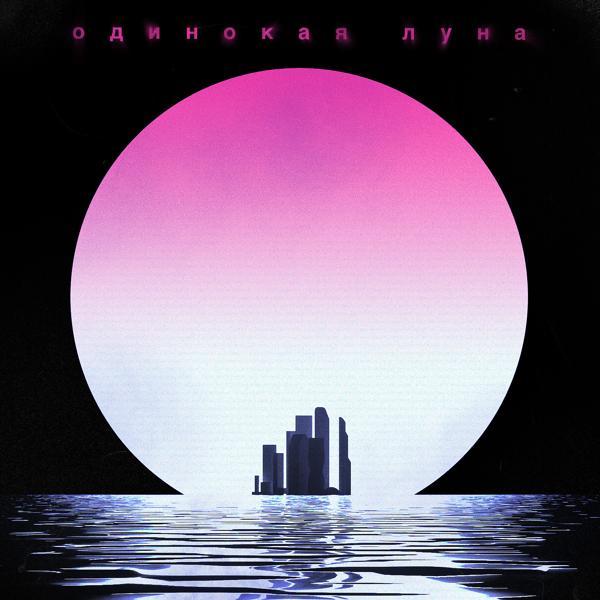 Альбом: Одинокая луна