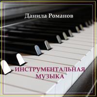 Данила Романов - Старинный танец III (Добрый вальс)