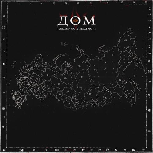 JORMUNNG feat. MEZENORI - ДОМ [Prod. by .Moontalk]  (2019)