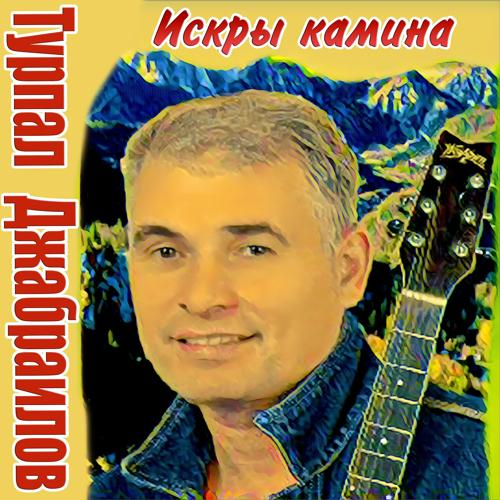 Турпал Джабраилов - Вероника  (2019)