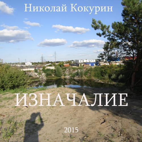 Николай Кокурин - Выбор кредо  (2015)