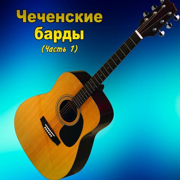 Альбом: Чеченские барды (Часть 1)