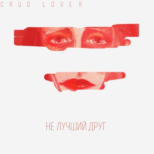 Crud.Lover - Не лучший друг  (2019)